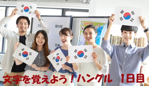 「韓国語学習」初めてのハングル 文字を覚えよう!