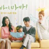 「韓国ドラマ」ハイバイママ 現実にはあり得ない話だけど…。涙と笑いのストーリー。