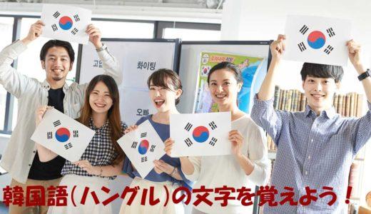 韓国語学習 初めてのハングル 基本子音を覚えよう!【音声付き】