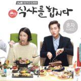 「韓国ドラマ」ご飯行こうよ1 一人暮らしに楽しさと寂しさを感じる…やっぱり韓国料理は大勢で食べるに限る!