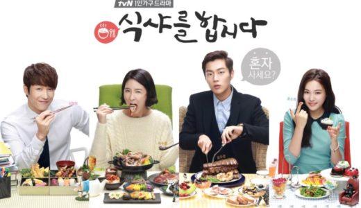 韓国ドラマ 『ご飯行こうよ1』 一人暮らしに楽しさと寂しさを感じる…やっぱり韓国料理は大勢で食べるに限る!