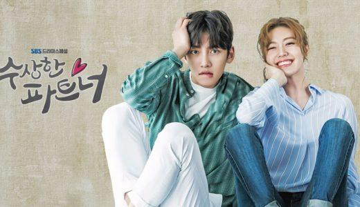 韓国ドラマ  ノ・ジウク(チ・チャンウク)とウン・ボンヒ(ナム・ジヒョン)が繰り広げるロマンチックコメディ『怪しいパートナー』