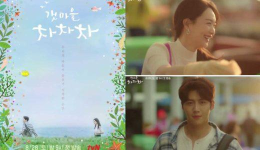 韓国ドラマ 胸ときめく温かいロマンス『海街チャチャチャ』8月28日Netlixで同時配信!