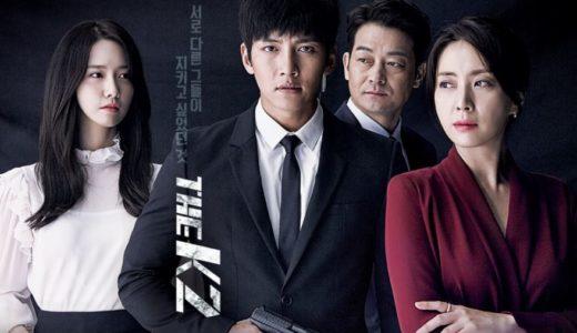 韓国ドラマ『THE K2~キミだけを守りたい~』カッコよすぎるチ・チャンウク主演のアクションラブロマンス