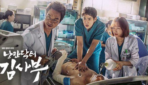 韓国ドラマ『浪漫ドクター キムサブ1』変わり者の天才外科医と若き医師たちが繰り広げるヒューマン医療ドラマ