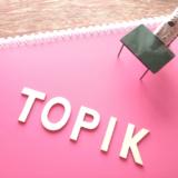 TOPIKⅠに絶対合格する!まずは内容をしっかり確認しましょう!