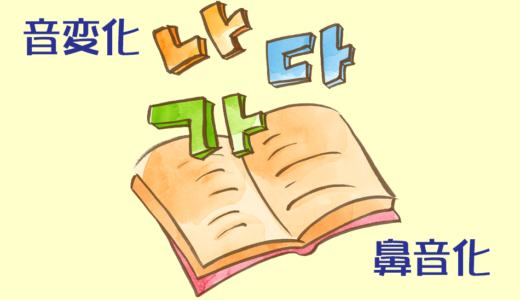 韓国語の鼻音化をわかりやすく徹底解説!【確認動画付き】