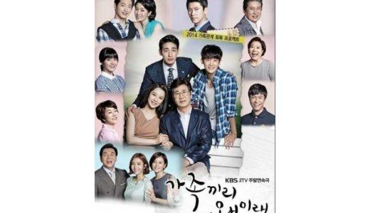 韓国ドラマ『家族なのにどうして~ボクらの恋日記』2014年度韓国№1視聴率44%を記録したホームドラマ!